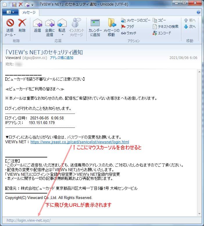 【ビューカード偽装・フィッシングメール】「VIEW's NET」のセキュリティ通知