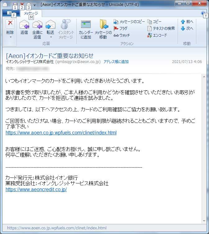【イオンカード偽装・フィッシングメール】[Aeon]イオンカードご重要なお知らせ