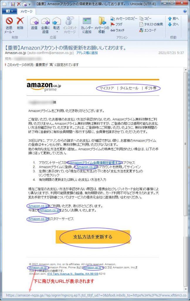 【Amazon偽装・フィッシングメール】【重要】Amazonアカウントの情報更新をお願いしております。