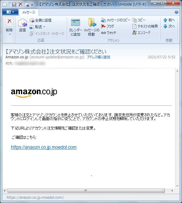 【Amazon偽装・フィッシングメール】【アマゾン株式会社】注文状況をご確認ください