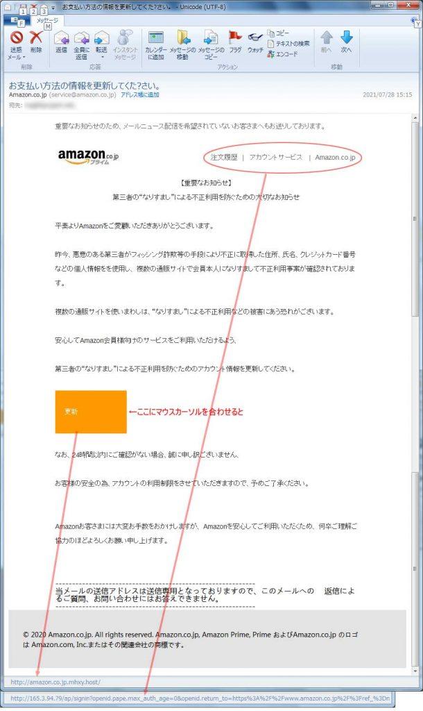 【Amazon偽装・フィッシングメール】お支払い方法の情報を更新してくた?さい。
