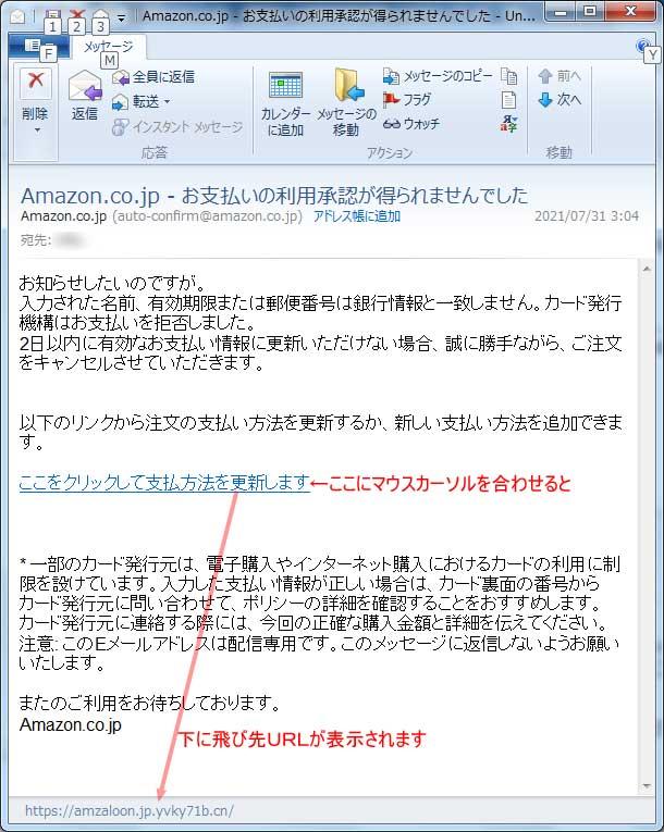 【Amazon偽装・フィッシングメール】Amazon.co.jp – お支払いの利用承認が得られませんでした