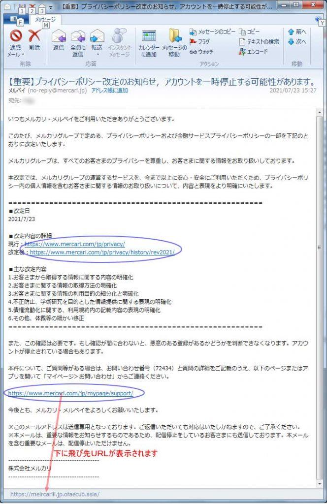 【メルペイ偽装・フィッシングメール】【重要】プライバシーポリシー改定のお知らせ,アカウントを一時停止する可能性があります。