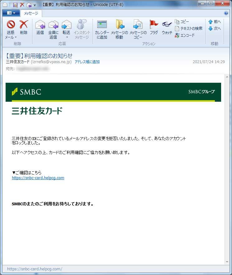 【三井住友偽装・フィッシングメール】【重要】利用確認のお知らせ