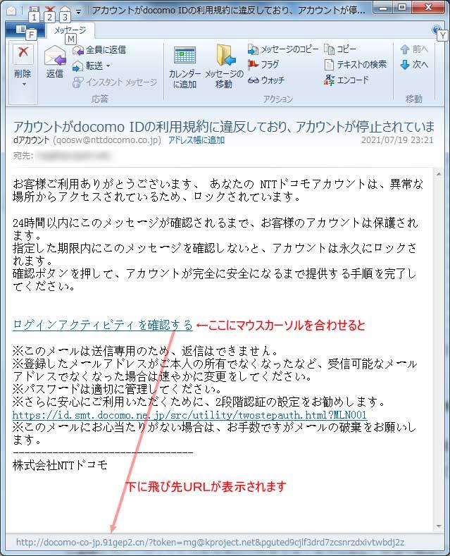 【NTTドコモ偽装・フィッシングメール】アカウントがdocomo IDの利用規約に違反しており、アカウントが停止されています。