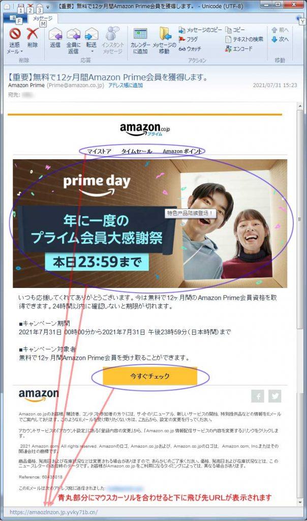 【Amazon偽装・フィッシングメール】【重要】無料で12ヶ月間Amazon Prime会員を獲得します。