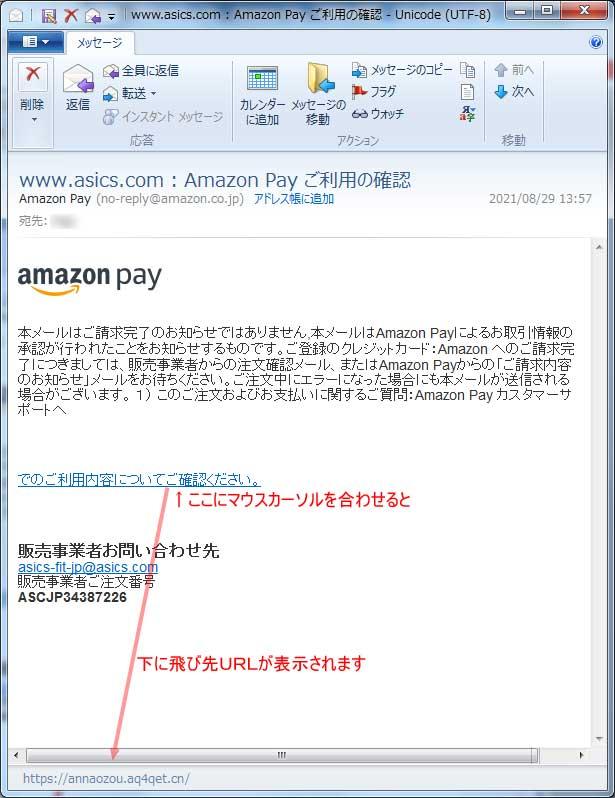 【Amazon偽装・フィッシングメール】www.asics.com : Amazon Pay ご利用の確認