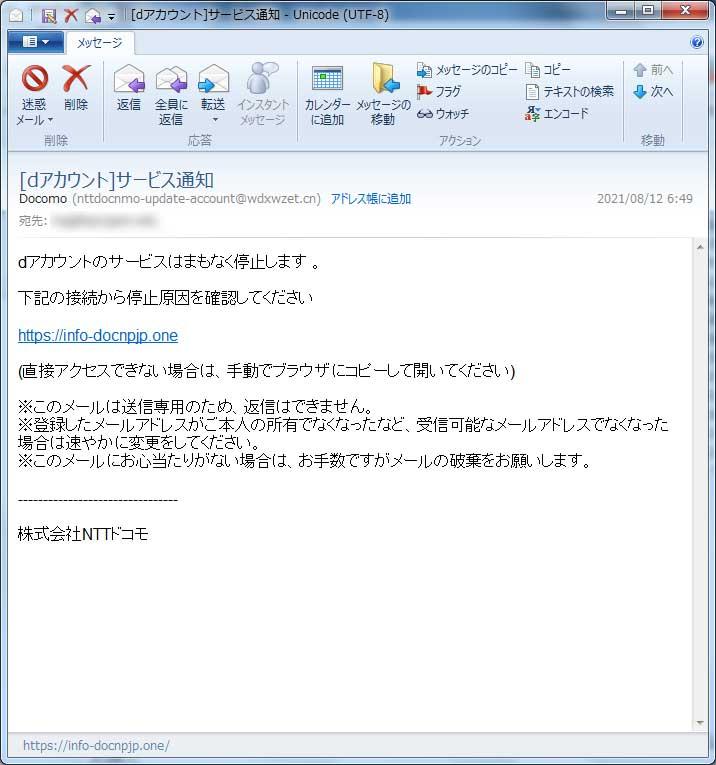 【ドコモ偽装・フィッシングメール】