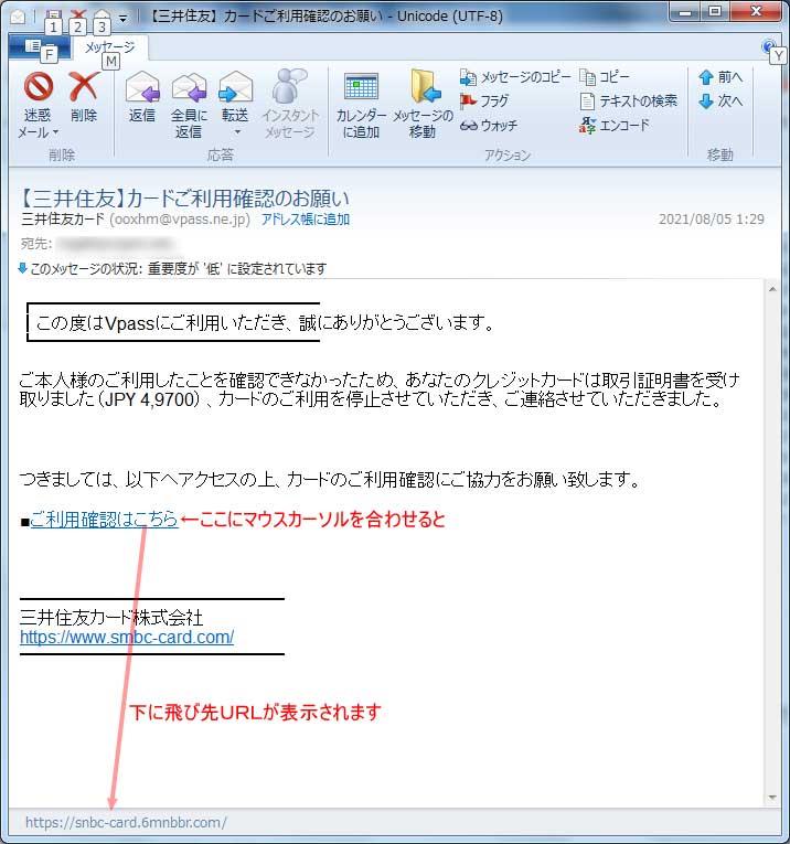 【三井住友カード偽装・フィッシングメール】【三井住友】カードご利用確認のお願い