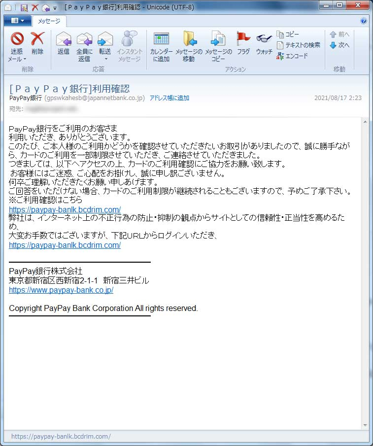 【PayPay銀行偽装・フィッシングメール】[PayPay銀行]利用確認