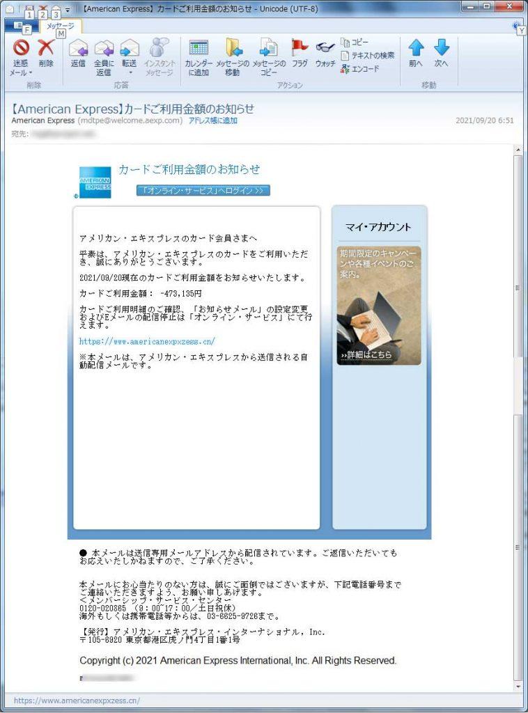 【アメリカンエクスプレス偽装・フィッシングメール】【Ampresserican Ex】カードご利用金額のお知らせ