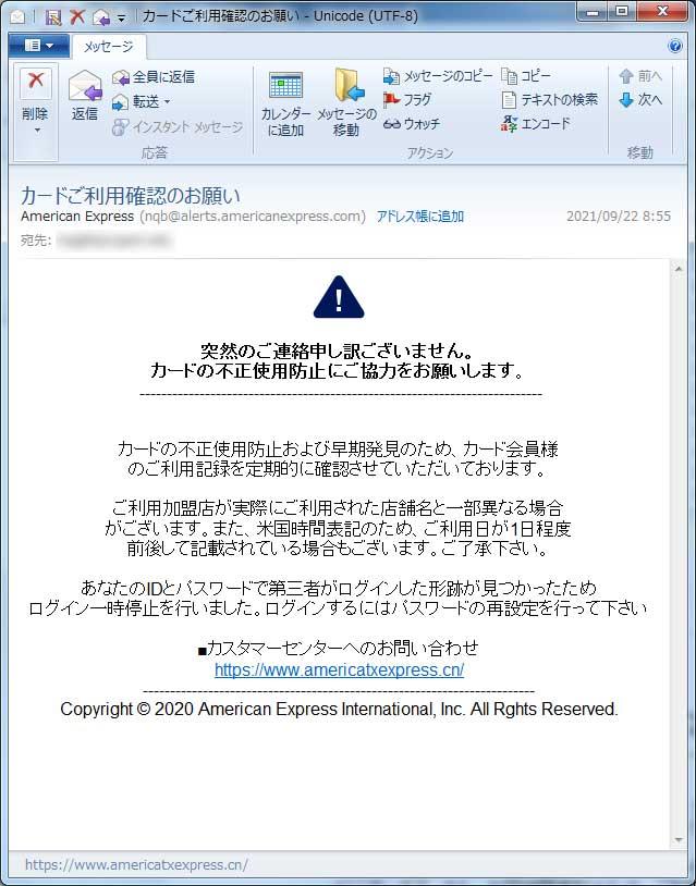 【アメリカンエクスプレス偽装・フィッシングメール】カードご利用確認のお願い