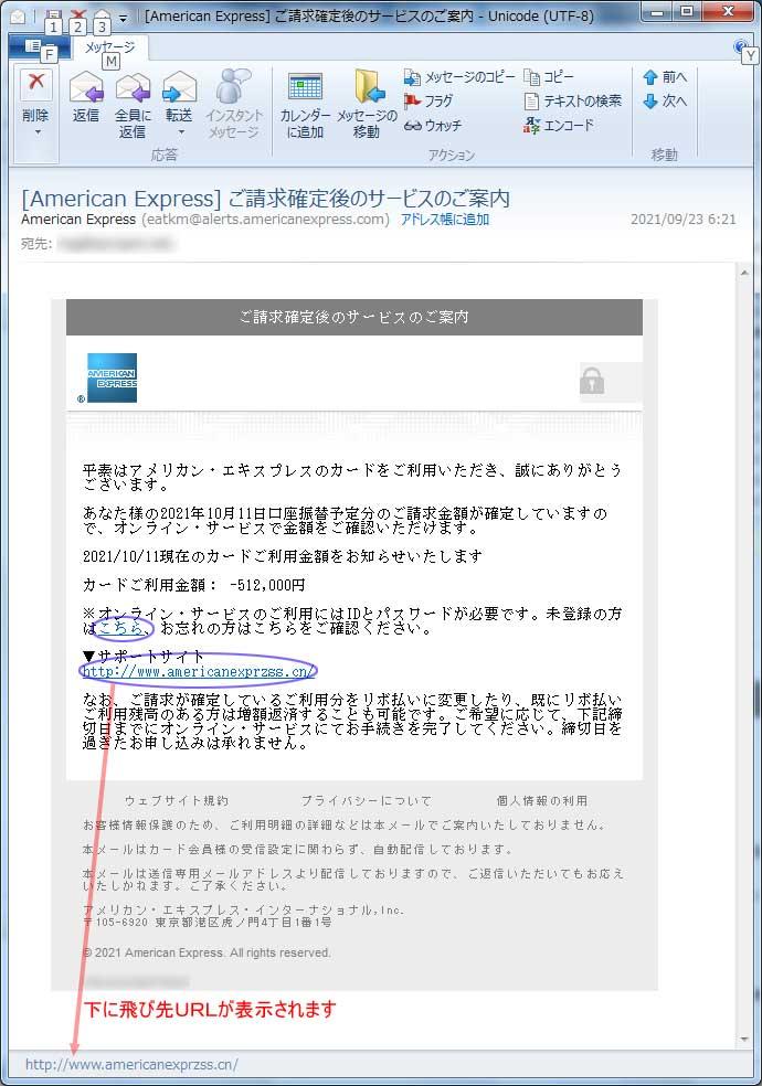 【アメリカンエクスプレス偽装・フィッシングメール】[American Express] ご請求確定後のサービスのご案内