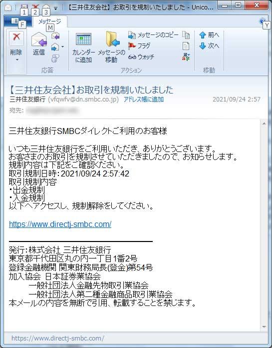【三井住友偽装・フィッシングメール】【三井住友会社】お取引を規制いたしました
