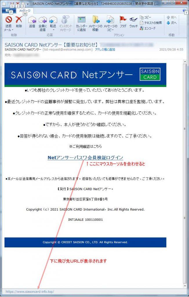 【セゾンカード偽装・フィッシングメール】SAISON CARD Netアンサー 【重要なお知らせ】