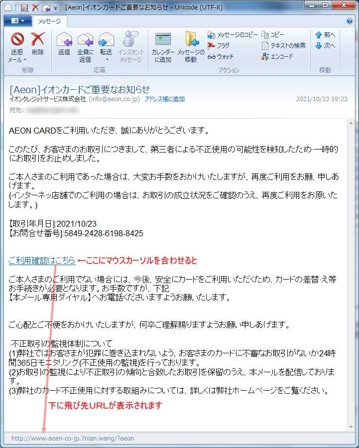 【AEON偽装・フィッシングメール】[Aeon]イオンカードご重要なお知らせ