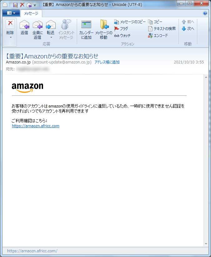 【アマゾン偽装・フィッシングメール】【重要】Amazonからの重要なお知らせ