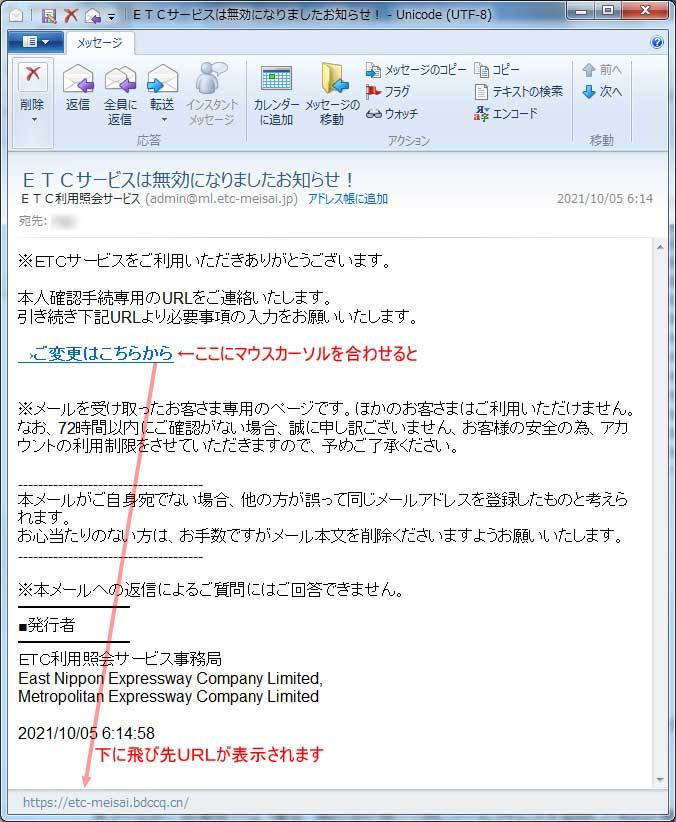 【ETC偽装・フィッシングメール】ETCサービスは無効になりましたお知らせ!