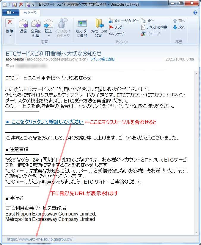 【ETC偽装・フィッシングメール】