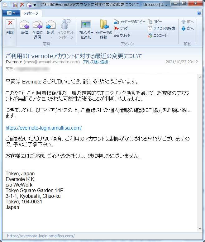 【Evernote偽装・フィッシングメール】ご利用のEvernoteアカウントに対する最近の変更について