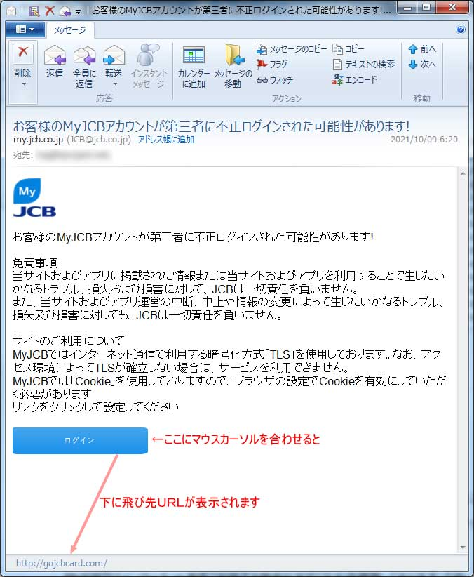 【JCB偽装・フィッシングメール】お客様のMyJCBアカウントが第三者に不正ログインされた可能性があります!