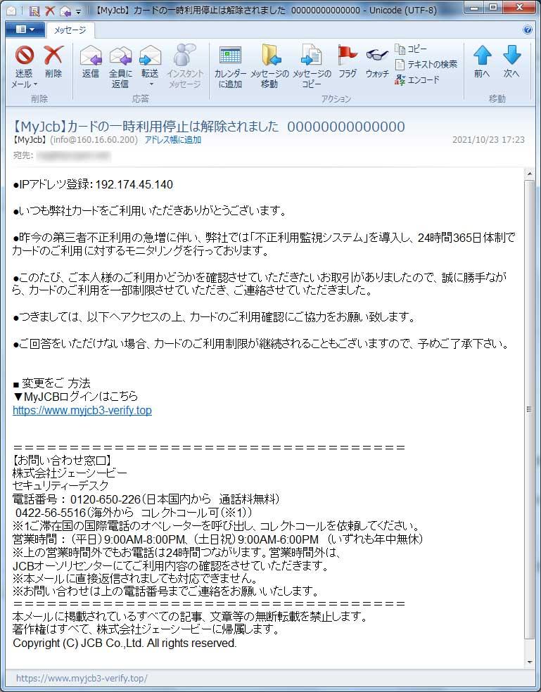 【MyJCB偽装・フィッシングメール】【MyJcb】カードの一時利用停止は解除されました