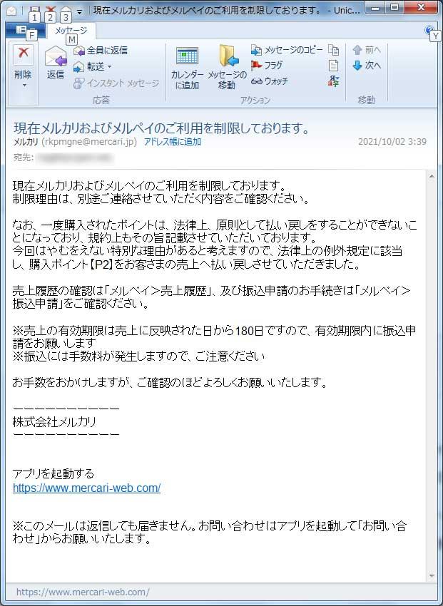 【メルカリ・メルペイ偽装・フィッシングメール】現在メルカリおよびメルペイのご利用を制限しております。