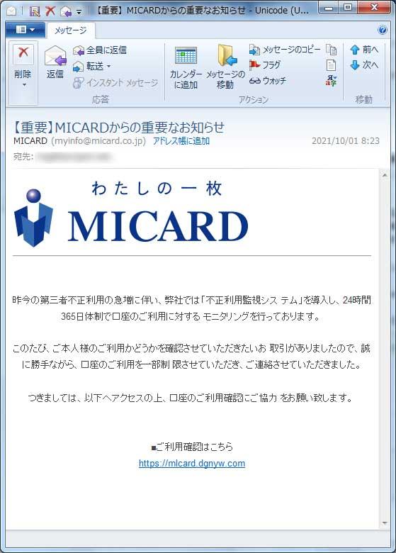 【MIカード偽装・フィッシングメール】【重要】MICARDからの重要なお知らせ