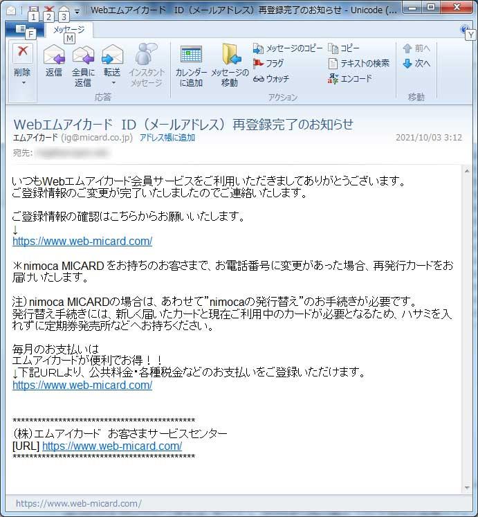 【MIカード偽装・フィッシングメール】Webエムアイカード ID(メールアドレス)再登録完了のお知らせ