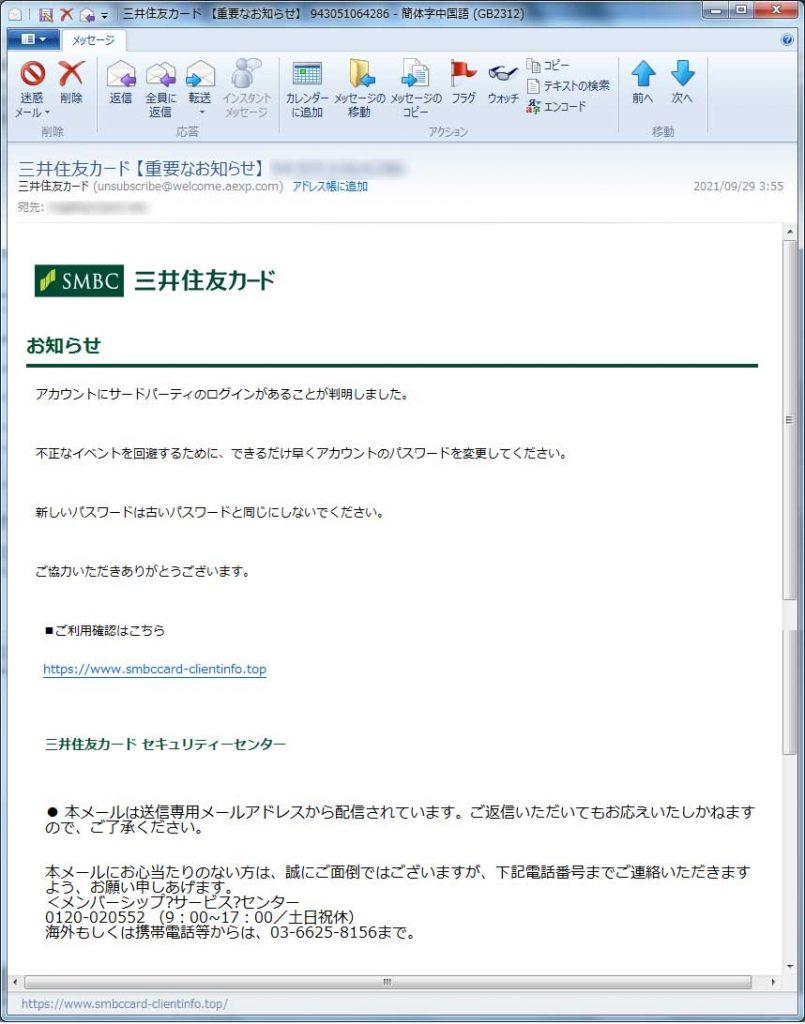 【三井住友偽装・フィッシングメール】三井住友カード 【重要なお知らせ】